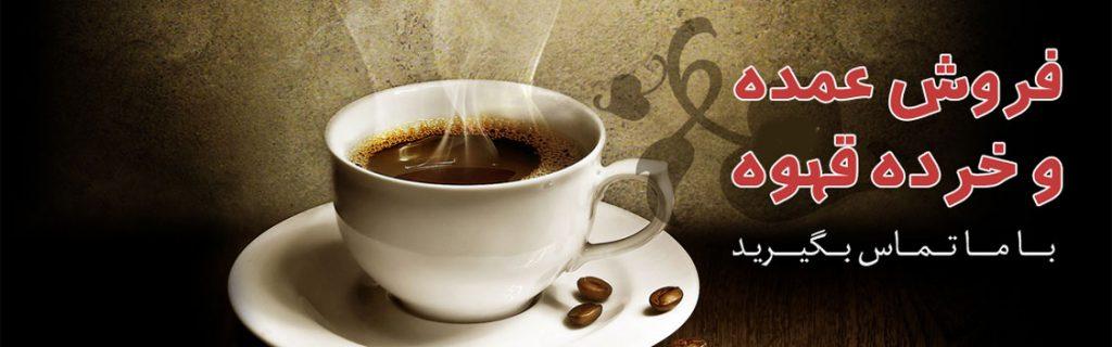 فروش عمده قهوه